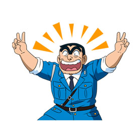 สติ๊กเกอร์ไลน์ชุด Kochikame