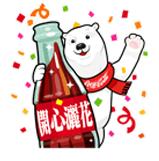 Cocca-Cola Polar Bears