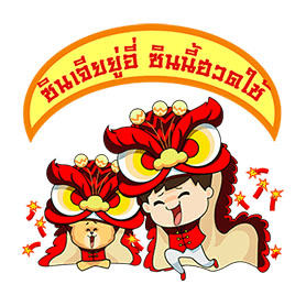 สติ๊กเกอร์ไลน์ชุด True You: Chinese New Year & Valentine's