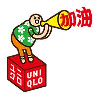 สติ๊กเกอร์ไลน์ชุด UNIQLO & UPUP Haniboi
