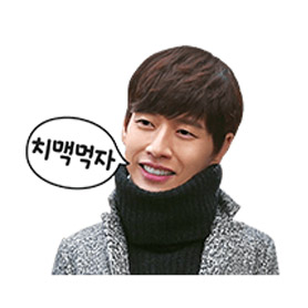 สติ๊กเกอร์ไลน์ชุด HaeJin Park Special