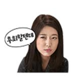 สติ๊กเกอร์ไลน์ ปาร์คชินเฮ Sticker line Park Shin-Hye