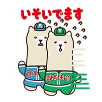 สติ๊กเกอร์ไลน์ชุด Nippon Life: Sekapaka-kun