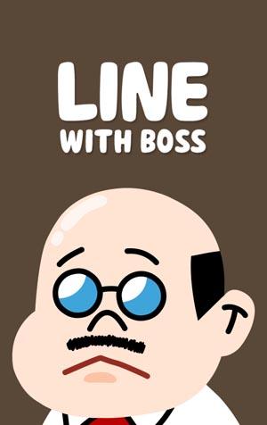 สติ๊กเกอร์ไลน์ชุด Boss (ธีมไลน์เรารัก Boss ♥ )