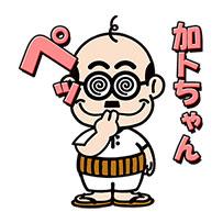 สติ๊กเกอร์ไลน์ชุด Kato-chan