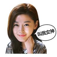 สติ๊กเกอร์ไลน์ชุด Jeon Ji-Hyun Special (จีน)