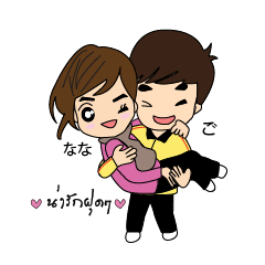 สติ๊กเกอร์ไลน์ชุด คู่รักคู่เกรียน Cute Couple Go&Nana EP.2