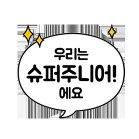 สติ๊กเกอร์ไลน์ชุด Super Junior Special