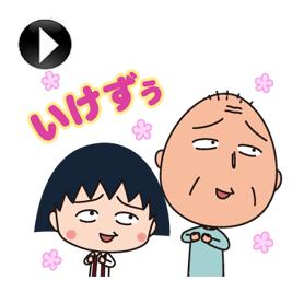 สติ๊กเกอร์ไลน์ชุด หนูน้อยจอมซ่ามารุโกะจัง Animated emoticon