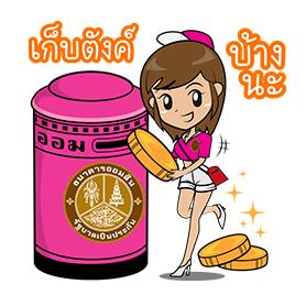 สติ๊กเกอร์ไลน์ชุด N'Aomjung & P'Tungtrum