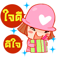 สติ๊กเกอร์ไลน์ชุด Happy Hat : พูดไทย