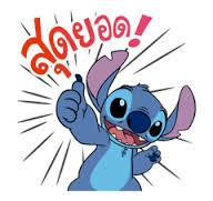 สติ๊กเกอร์ไลน์ชุด Stitch (Happy & Lovely)