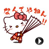 สติ๊กเกอร์ไลน์ชุด Hello Kitty จากทั่วญี่ปุ่น