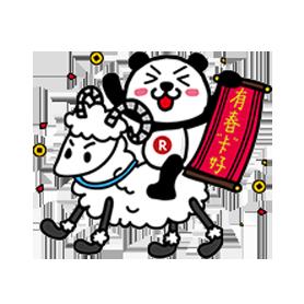 สติ๊กเกอร์ไลน์ชุด Rakuten Lucky Panda - Welcome 2015