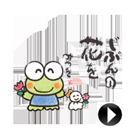 สติ๊กเกอร์ไลน์ชุด KEROKEROKERO PPI x Mitsuo Aida