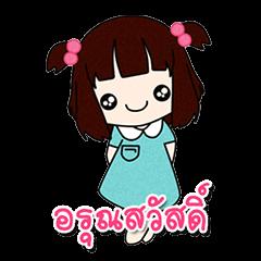 สติ๊กเกอร์ไลน์ชุด Nanil (ภาษาไทย)