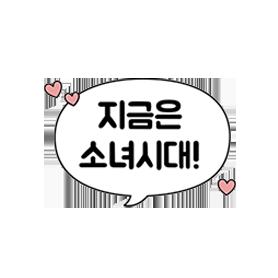สติ๊กเกอร์ไลน์ชุด Girls' Generation Special (Korea)