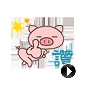 สติ๊กเกอร์ไลน์ชุด Butata Animated Stickers