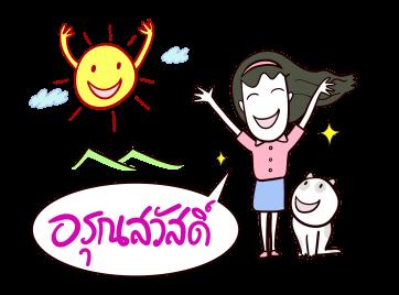 Sticker Twelve Core Values for Thais อรุณสวัสดิ์