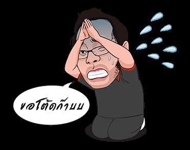 สติกเกอร์ไลน์ Thailand Mobile EXPO 2015 ขอโทดก๊าบบบบ