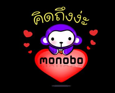 สติกเกอร์ไลน์ Monobo & Monokids คิดถึงง่ะ