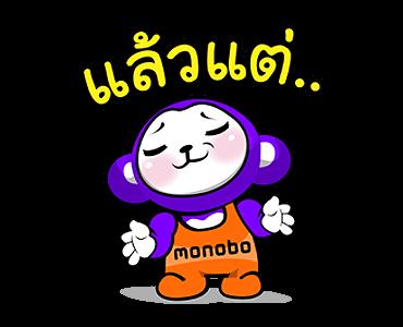 สติกเกอร์ไลน์ Monobo & Monokids แล้วแต่