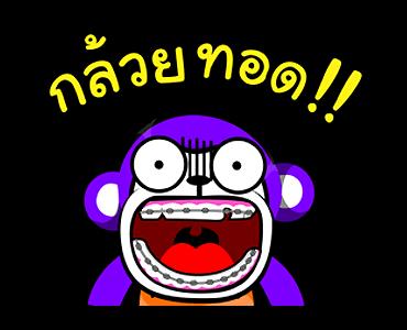 สติกเกอร์ไลน์ Monobo & Monokids  กล้วยทอด!!