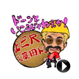 สติ๊กเกอร์ไลน์ชุด Kayakuda Family กับ Beat Takeshi
