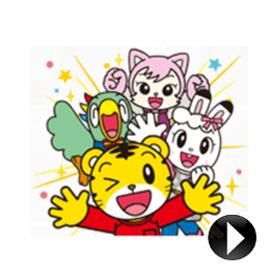 สติ๊กเกอร์ไลน์ชุด Shimajiro: Animated Stickrs