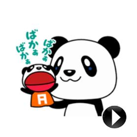 สติ๊กเกอร์ไลน์ชุด Animated Panda-Ichiro