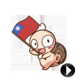 สติ๊กเกอร์ไลน์ชุด Animated Tumurin Taiwan Version