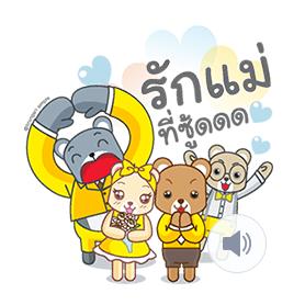 สติ๊กเกอร์ไลน์ชุด Krungsri: Bear Love Story