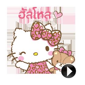 สติ๊กเกอร์ไลน์ชุด Hello Kitty สติ๊กเกแร์มุ้งมิ้ง อนิเมชั่น