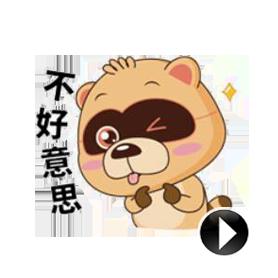 สติ๊กเกอร์ไลน์ชุด Animated Blues Bear