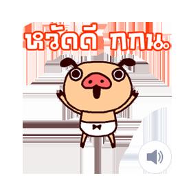 สติ๊กเกอร์ไลน์ชุด PANPAKA PANTS4: Mr. Dance Pants พูดได้