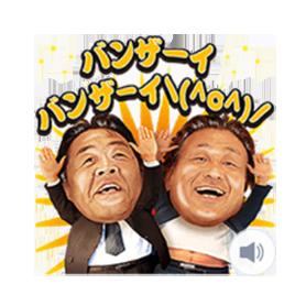 สติ๊กเกอร์ไลน์ชุด สติ๊กเกอร์ที่พูดติดขัดที่สุดในญี่ปุ่นV.2