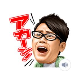สติ๊กเกอร์ไลน์ชุด ตลกโยชิโมโตะ (มิยะคะวะ ไดสึเกะ)