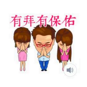สติ๊กเกอร์ไลน์ชุด The Feng Shui Master's Blessing