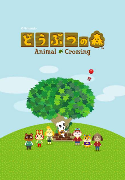 สติ๊กเกอร์ไลน์ชุด Animal Crossing