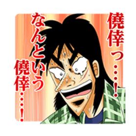 สติ๊กเกอร์ไลน์ชุด คำแสบแซ่บจาก Kaiji