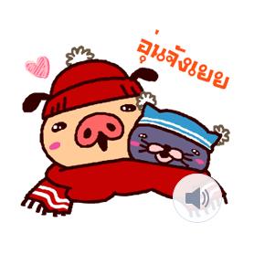 สติ๊กเกอร์ไลน์ชุด PANPAKA PANTS ฤดูหนาว